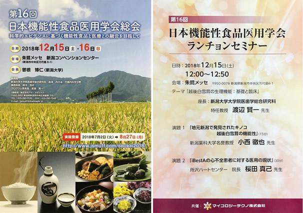 第16回日本機能性食品医用学会ランチョンセミナー